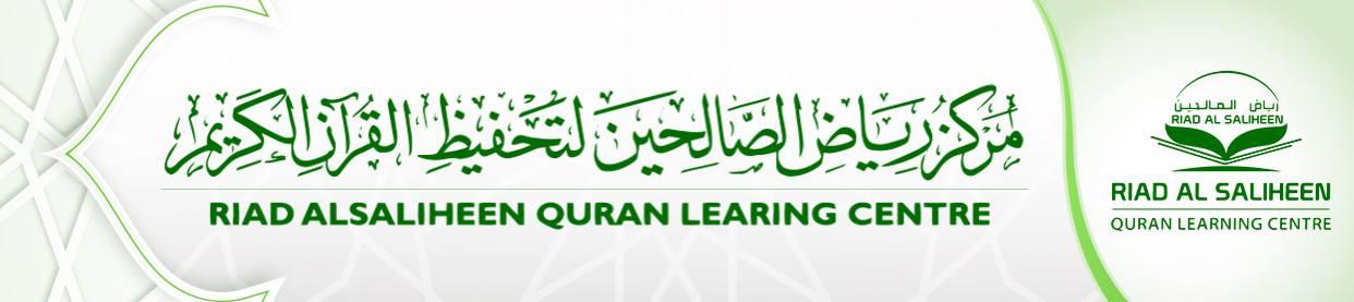 مركز رياض الصالحين لتحفيظ القرآن الكريم